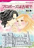 プロポーズは古城で ハーレクインコミックス