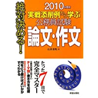 実戦添削例から学ぶ公務員試験 論文・作文〈2010年度版〉