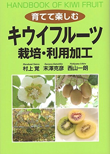 キウイフルーツ 栽培・利用加工 (育てて楽しむ)