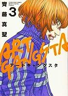 ART GANGSTA 第03巻