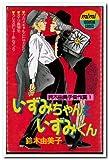 いずみちゃんといずみくん / 鈴木 由美子 のシリーズ情報を見る