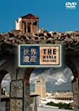 世界遺産 THE WORLD HERITAGE チュニジア編 [DVD] 画像