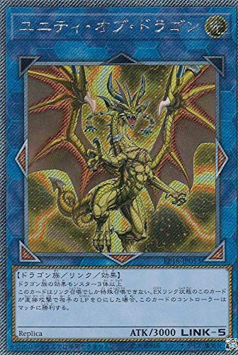 ユニティ・オブ・ドラゴン エクストラシークレット 遊戯王 エクストラパック2018 ep18-jp053