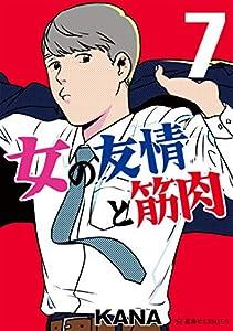 女の友情と筋肉(7) (星海社コミックス)