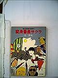 変身番長サクラ―株式学園の伝説〈1〉 (1977年) (ソノラマ文庫)