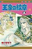 王家の紋章 第64巻 (プリンセスコミックス)