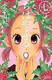 ちはやふる (7) (BE LOVE KC)