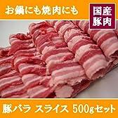 豚バラ スライス 500g セット 【 国産 豚肉 バラ 豚バラ肉 鍋 焼肉 業務用 にも★】