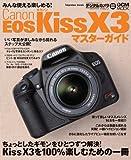 キヤノン EOS Kiss X3 マスターガイド (インプレスムック DCM MOOK)