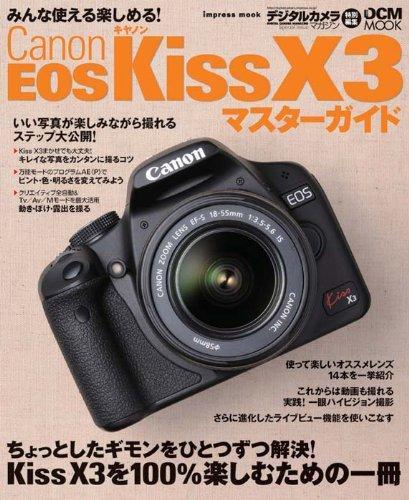 キヤノン EOS Kiss X3 マスターガイド (インプレスムック DCM MOOK)の詳細を見る
