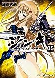 ジンキ・エクステンド~リレイション~(5)<ジンキ・エクステンド~リレイション~> (ドラゴンコミックスエイジ)