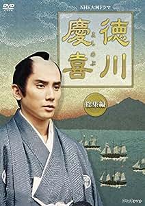 大河ドラマ 徳川慶喜 総集編 [DVD]