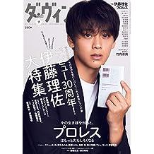 ダ・ヴィンチ 2018年9月号 [雑誌]