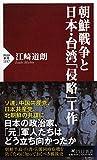 朝鮮戦争と日本・台湾「侵略」工作 (PHP新書)