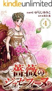 薔薇のジョゼフィーヌ 4巻 表紙画像