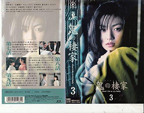 鬼の棲家 第3巻 [VHS]