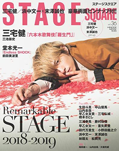 ステージスクエア vol.36 [三宅健『六本木歌舞伎「羅生門」』] (HINODE MOOK 535)