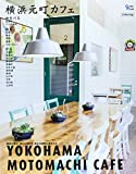 横浜元町カフェ―歴史に学び、食にときめき、和みの空間に癒される (Grafis Mook Cafe.mag)