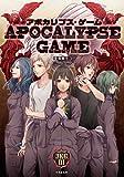 アポカリプス・ゲーム –APOCALYPSE GAME- (竹書房文庫)