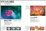 BOKEH PHOTO FAN (ボケ・フォト・ファン) (玄光社MOOK) 画像