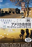 世界ふれあい街歩き アメリカ合衆国 ROUTE66 サンタフェ・LAサンタモニカ[DVD]