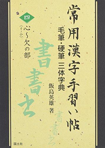 常用漢字手習い帖―毛筆・硬筆三体字典〈4〉心‐欠の部