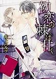 初恋の棘は甘く (角川ルビー文庫)