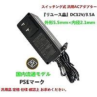 AC to DC 12V 3.5A アダプター 汎用ACアダプター PSE スイッチング式 充電器 電源アダプター 外径 5.5mm / 内径 2.1mm LED テープライト ビデオ カメラ 撮影 監視カメラ など用 安全・安定 AC - DC コンバータ DC 電源アダプター[バージョンアップ]