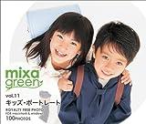 mixa green vol.011 キッズ・ポートレート