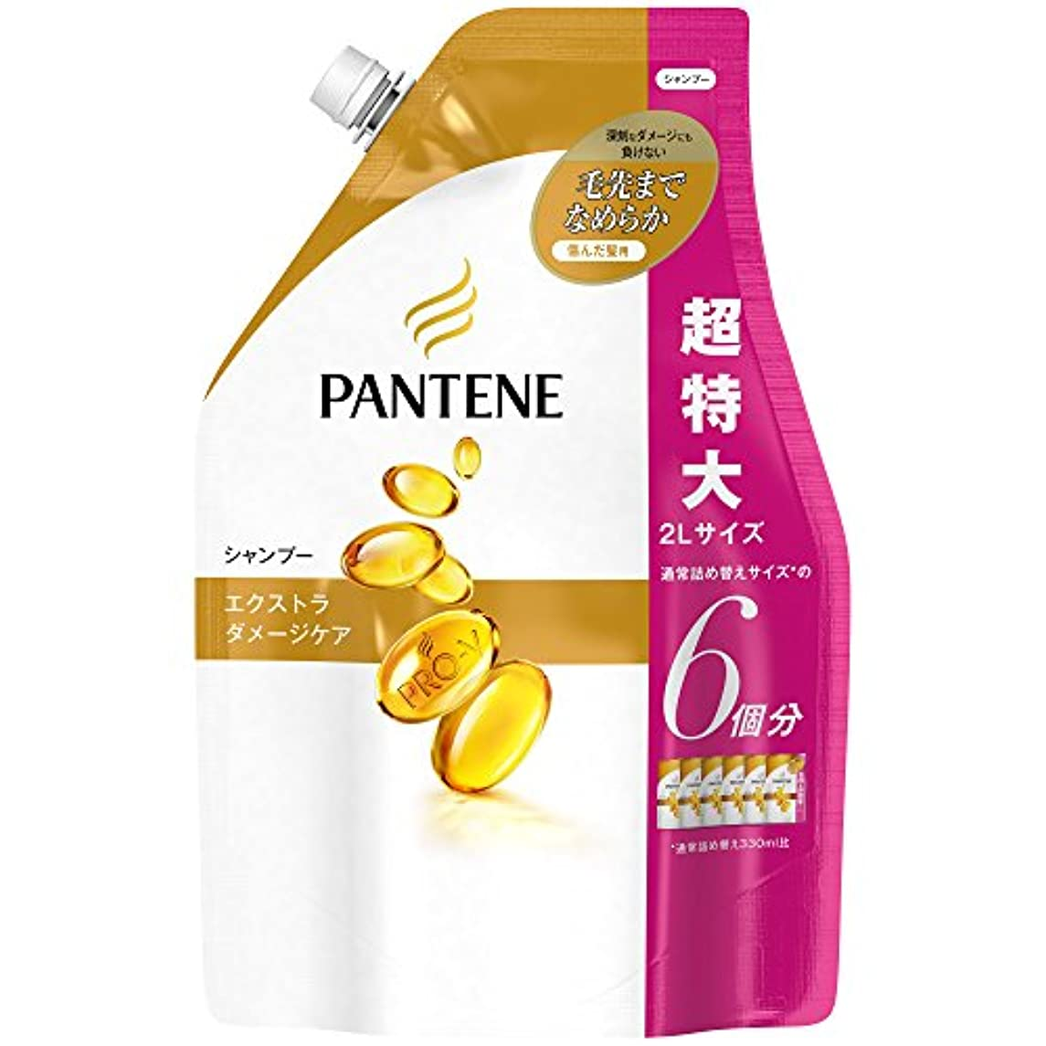 【大容量】パンテーン シャンプー エクストラダメージケア 詰替用 2000ml