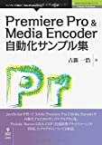 Premiere Pro & Media Encoder自動化サンプル集【新版】 (Adobe JavaScriptシリ…