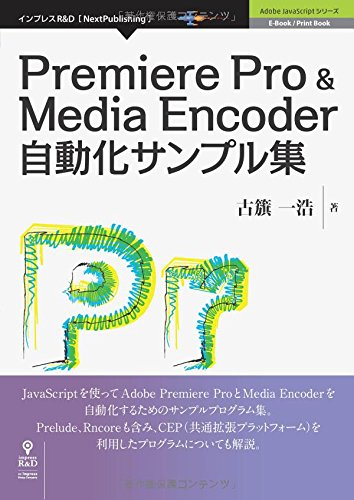 Premiere Pro & Media Encoder自動化サンプル集【新版】 (Adobe JavaScriptシリーズ(NextPublishing))の詳細を見る