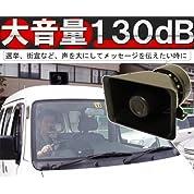 大音量 130dB 5種の警笛音 サイレン 車載用 拡声器 防水 スピーカー & マイク & アンプ セット 選挙 街宣 業務用