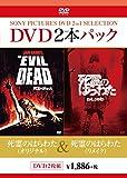 死霊のはらわた(オリジナル)/死霊のはらわた(リメイク)[DVD]