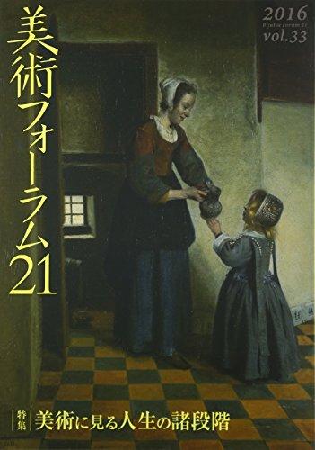 美術フォーラム21 第33号 特集:美術に見る人生の諸段階