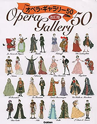 オペラ・ギャラリー50 改訂版