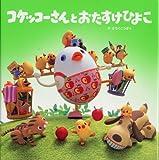 コケッコーさんとおたすけひよこ (コケッコーさんシリーズ)