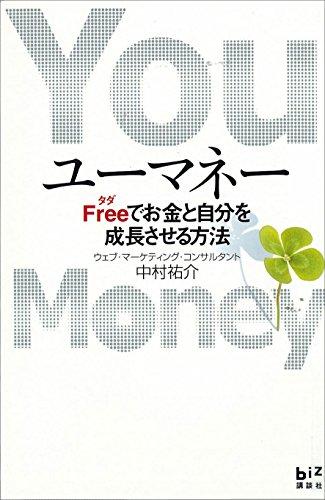 ユーマネー Free(ただ)でお金と自分を成長させる方法の書影