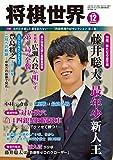 将棋世界 2018年12月号(付録セット) [雑誌]