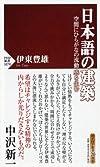 日本語の建築 (PHP新書)
