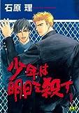 少年は明日を殺す (1) (シャイコミックス (23))
