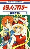よろしく・マスター 3 (花とゆめコミックス)