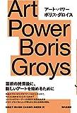 アート・パワー Art Power Boris Groys