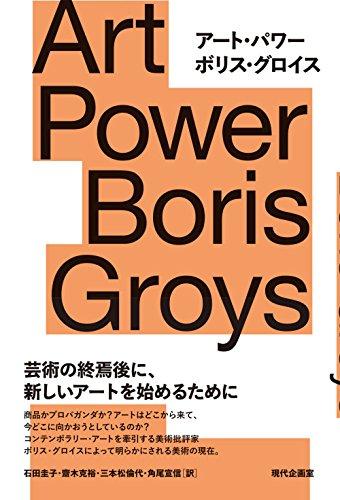 アート・パワー Art Power Boris Groysの詳細を見る