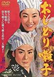 おしどり囃子[DVD]