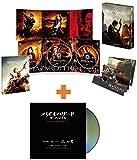 【Amazon.co.jp限定】バイオハザード:ザ・ファイナル ブルーレイ プレミアム・3Dエディション (初回生産限定)(3枚組)(特典Blu-rayディスク付) [Blu-ray]