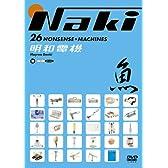 NAKI 26のナンセンス=マシーン [DVD]
