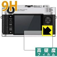 PET製フィルムなのに強化ガラス同等の硬度 9H高硬度[光沢]保護フィルム ライカM10 (Typ 3656) 日本製