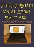 アルファ碁ゼロ AI対AI 全20局見どころ集 AlphaGo Zero vs AlphaGo Master (囲碁海闊シリーズ)