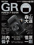 RICOH GR パーフェクトガイド (インプレスムック DCM MOOK)